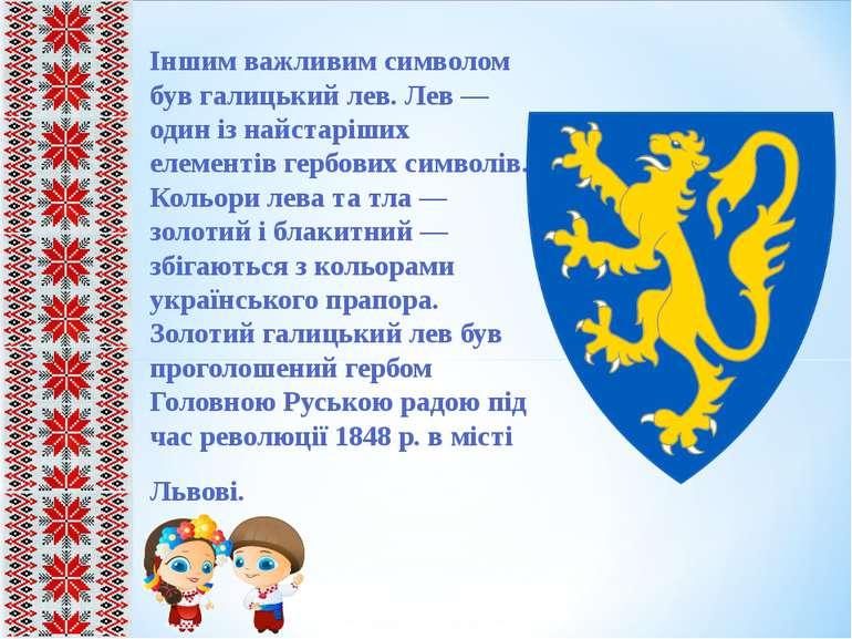 Іншим важливим символом був галицький лев. Лев — один із найстаріших елементі...