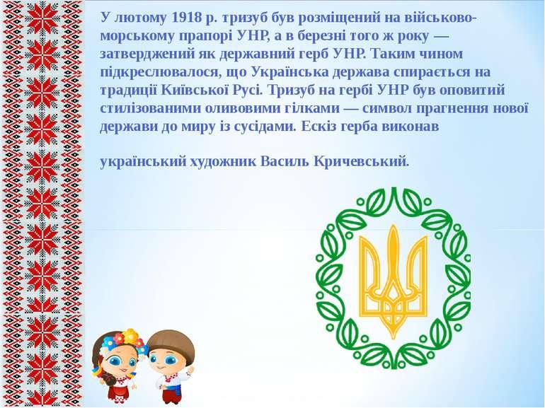 У лютому 1918 р. тризуб був розміщений на військово-морському прапорі УНР, а ...