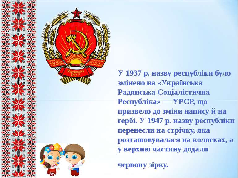 У 1937 р. назву республіки було змінено на «Українська Радянська Соціалістичн...