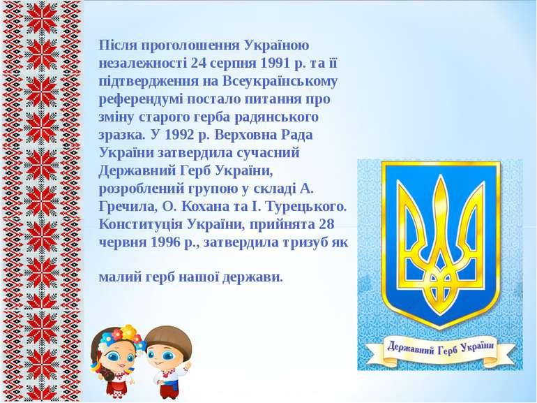 Після проголошення Україною незалежності 24 серпня 1991 р. та її підтвердженн...