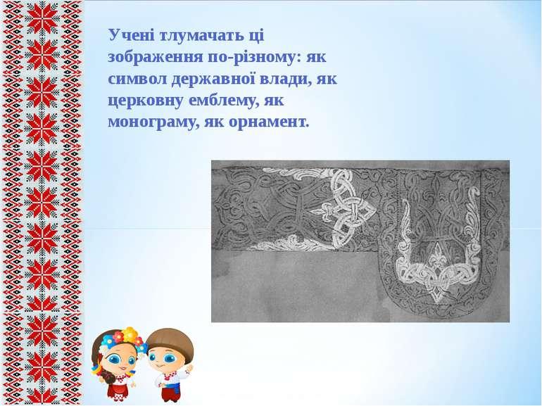 Учені тлумачать ці зображення по-різному: як символ державної влади, як церко...