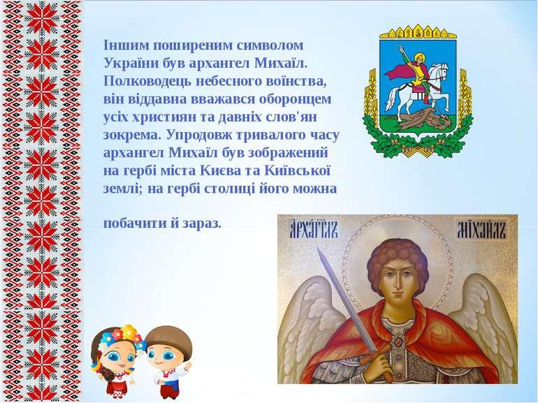 Іншим поширеним символом України був архангел Михаїл. Полководець небесного в...