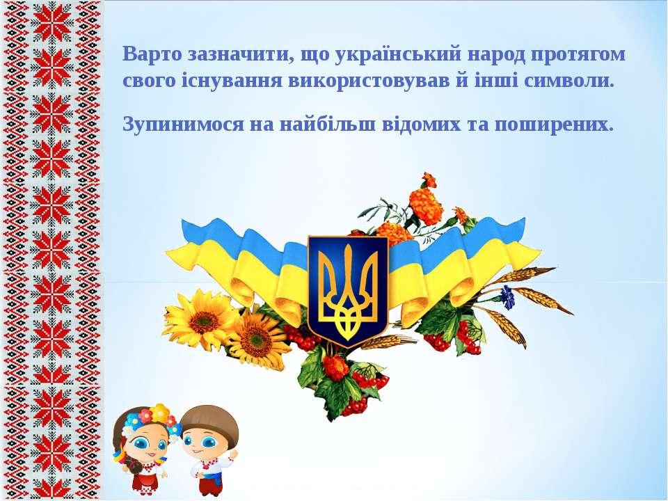 Варто зазначити, що український народ протягом свого існування використовував...