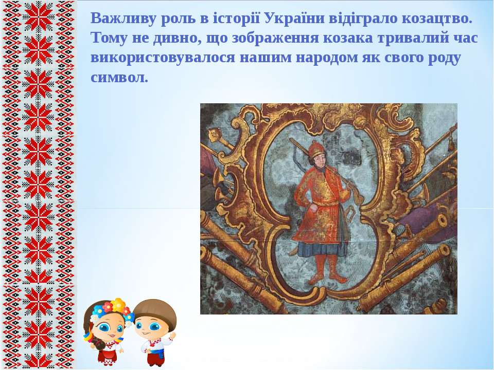 Важливу роль в історії України відіграло козацтво. Тому не дивно, що зображен...