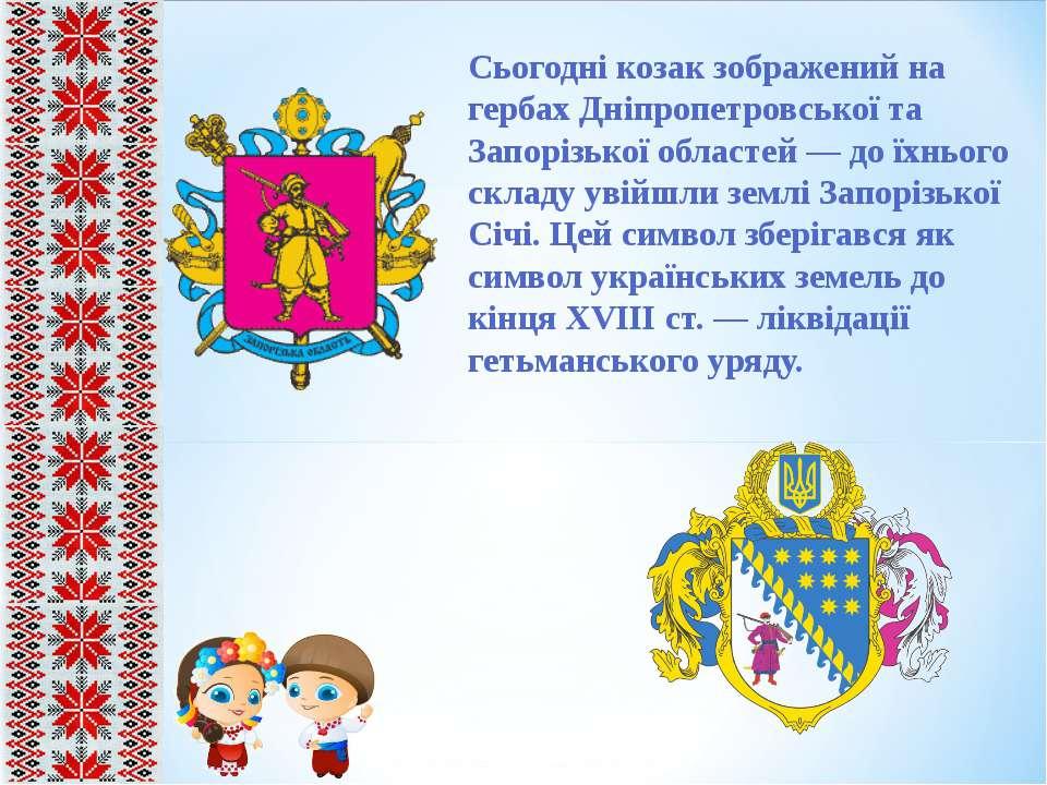 Сьогодні козак зображений на гербах Дніпропетровської та Запорізької областей...