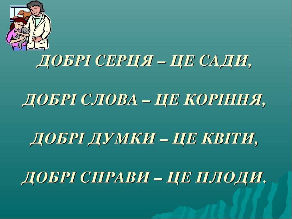 ДОБРІ СЕРЦЯ – ЦЕ САДИ, ДОБРІ СЛОВА – ЦЕ КОРІННЯ, ДОБРІ ДУМКИ – ЦЕ КВІТИ, ДОБР...