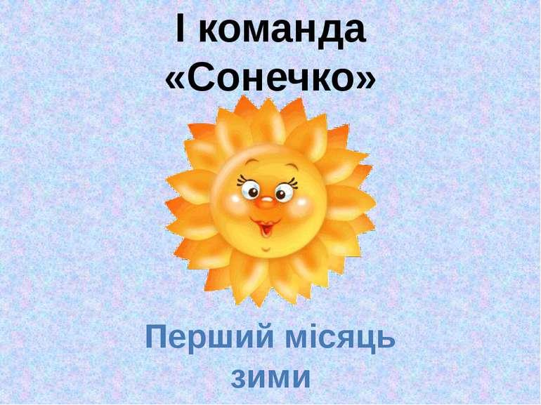 І команда «Сонечко» Перший місяць зими