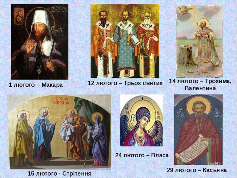15 лютого - Стрітення 29 лютого – Касьяна 1 лютого – Макара 12 лютого – Трьо...