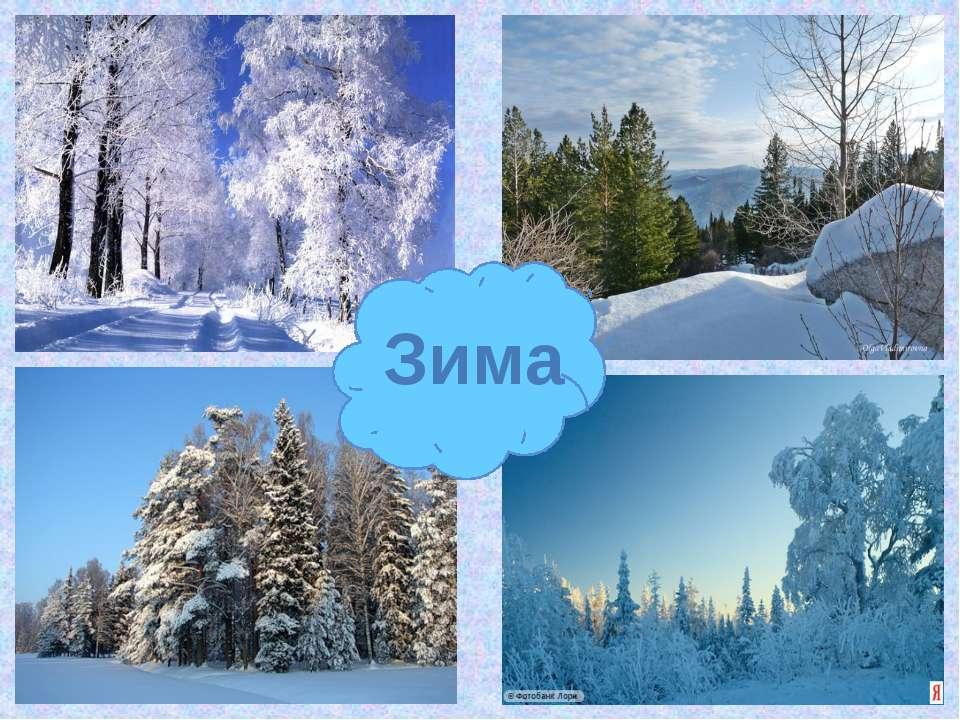 картинки для проекта зимняя страничка можете сделать несколько