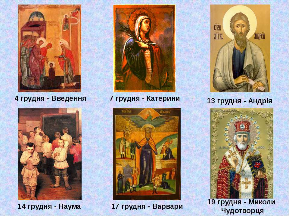 13 грудня - Андрія 19 грудня - Миколи Чудотворця 14 грудня - Наума 7 грудня -...