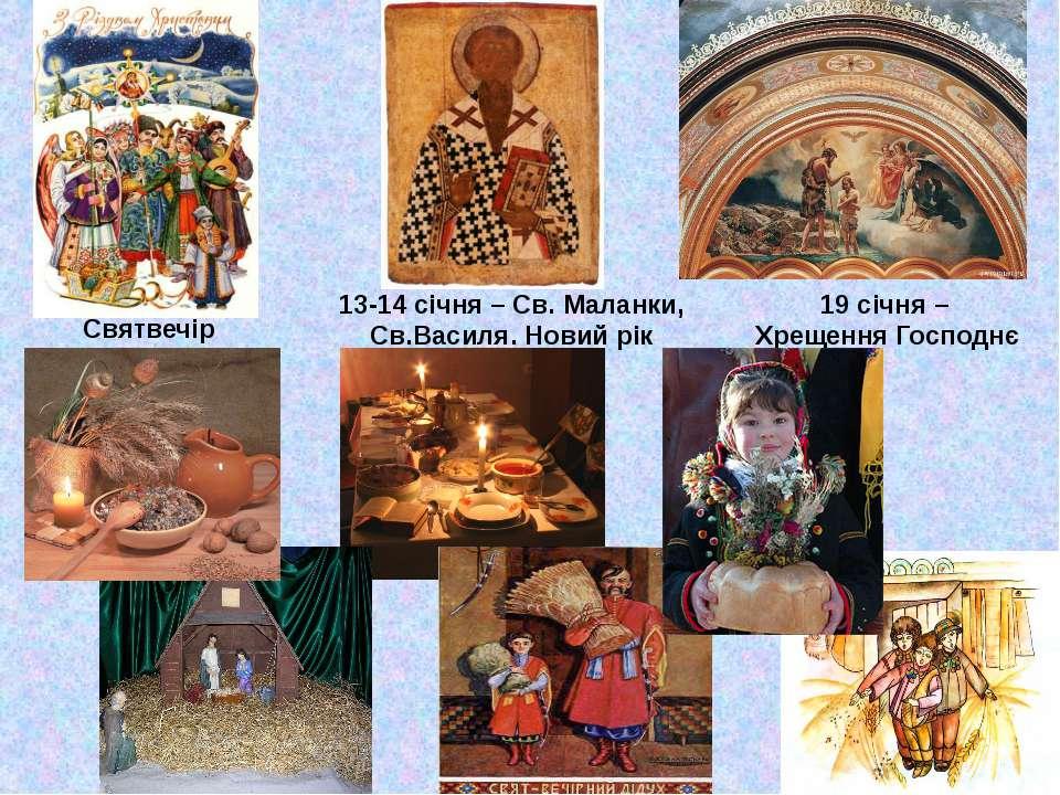 13-14 січня – Св. Маланки, Св.Василя. Новий рік 19 січня – Хрещення Господнє ...