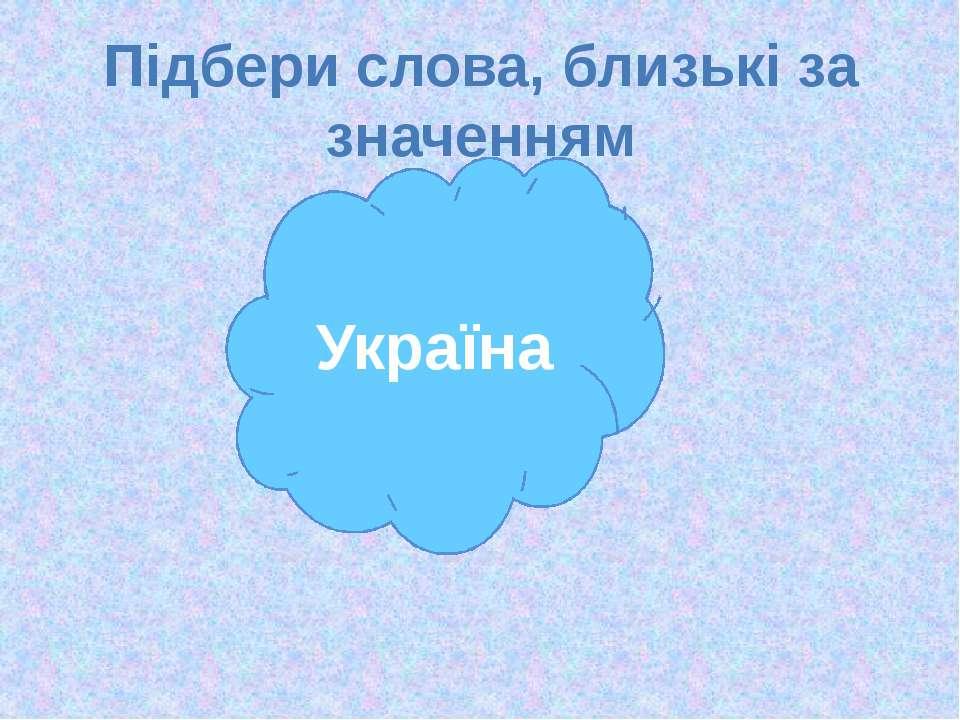 Підбери слова, близькі за значенням Україна