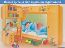 Кожна дитина має право на відпочинок