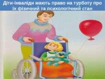 Діти-інваліди мають право на турботу про їх фізичний та психологічний стан