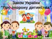 """Закон України """"Про охорону дитинства"""","""