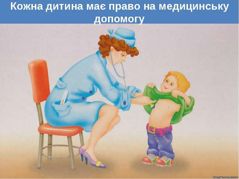 Кожна дитина має право на медицинську допомогу