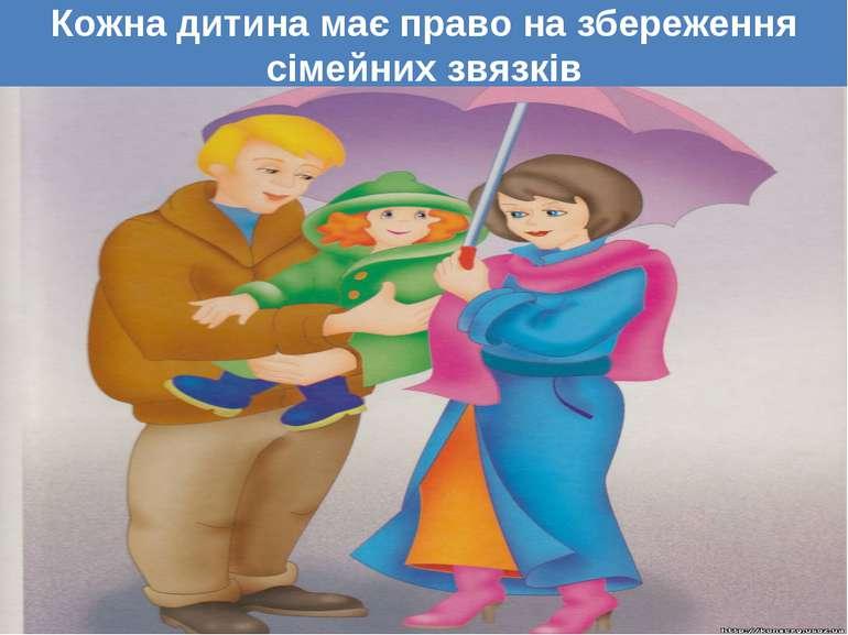 Кожна дитина має право на збереження сімейних звязків
