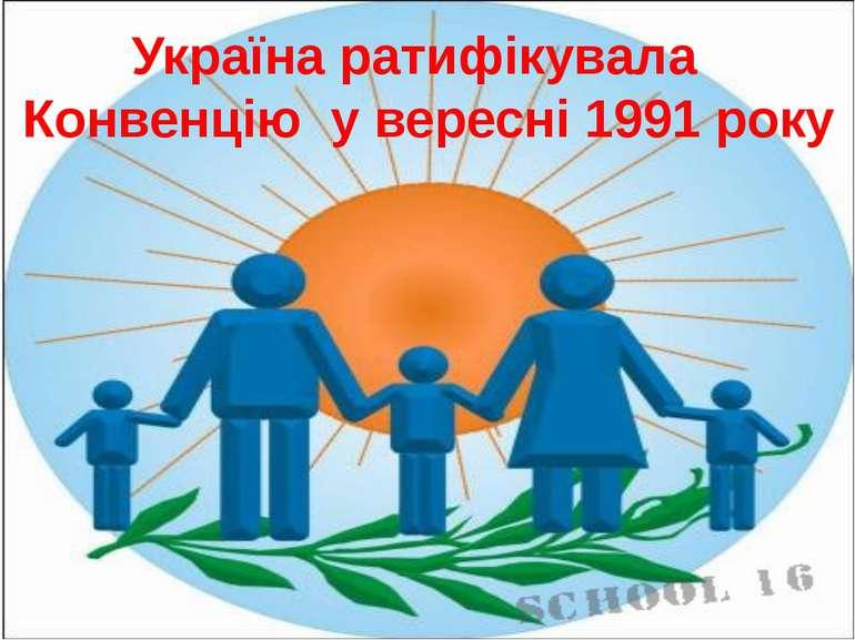 Україна ратифікувала Конвенцію у вересні 1991 року