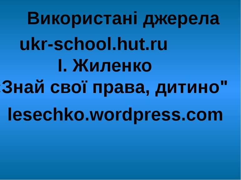 """Використані джерела ukr-school.hut.ru І. Жиленко «Знай свої права, дитино"""" le..."""