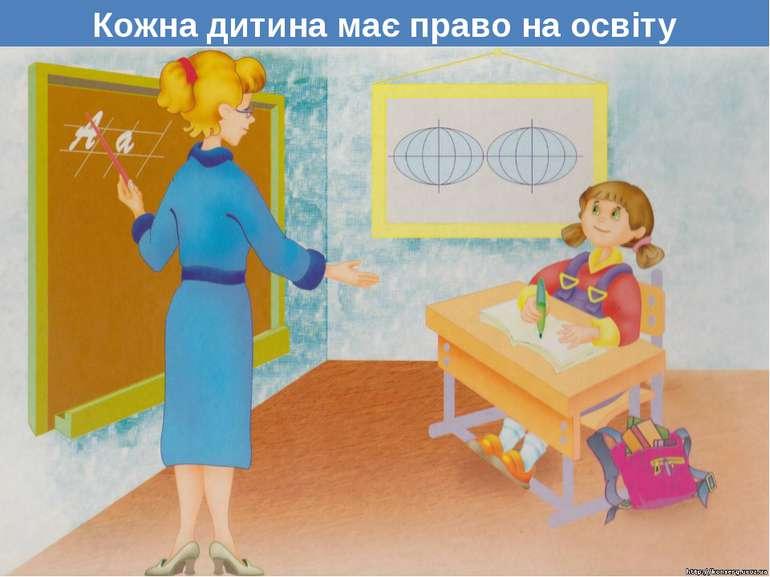 Кожна дитина має право на освіту