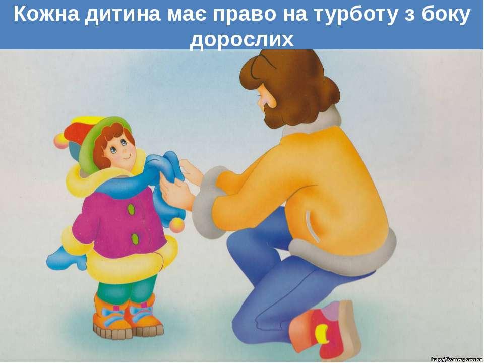 Кожна дитина має право на турботу з боку дорослих