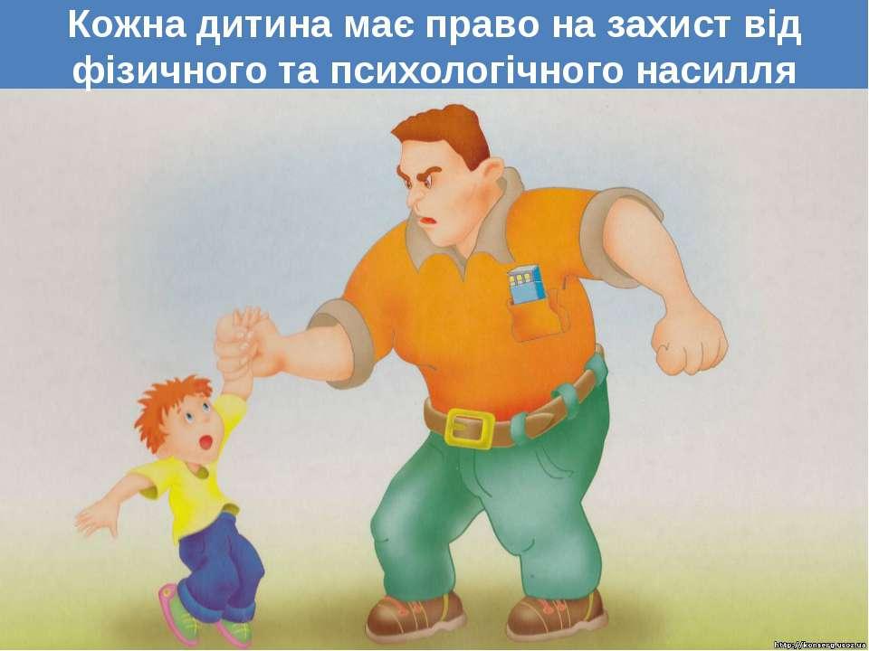 Кожна дитина має право на захист від фізичного та психологічного насилля