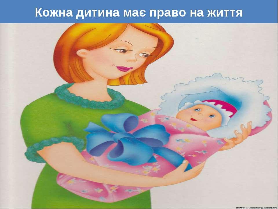 Кожна дитина має право на життя