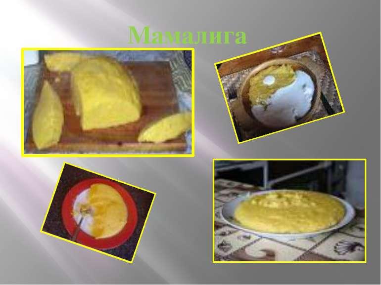 Мамалига