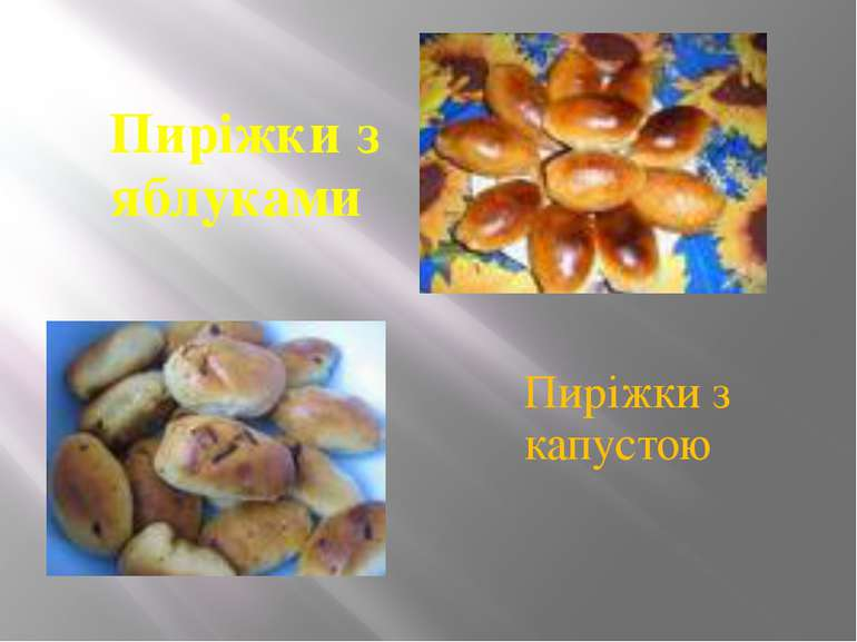 Пиріжки з яблуками Пиріжки з капустою