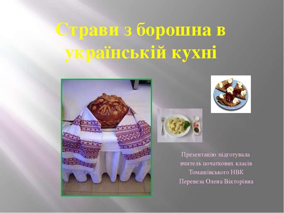 Страви з борошна в українській кухні Презентацію підготувала вчитель початков...