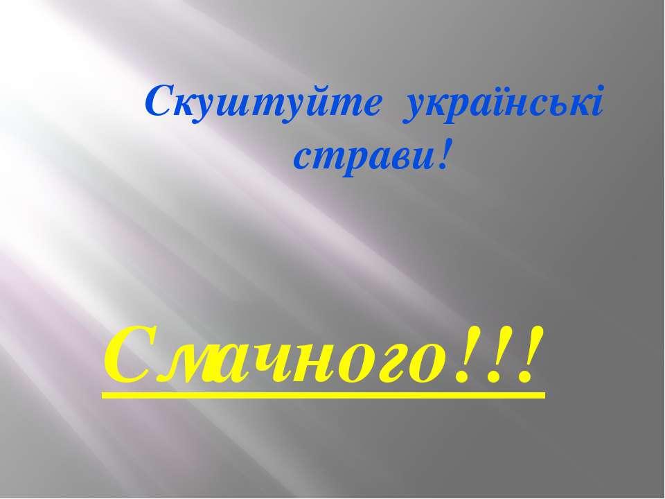 Скуштуйте українські страви! Смачного!!!