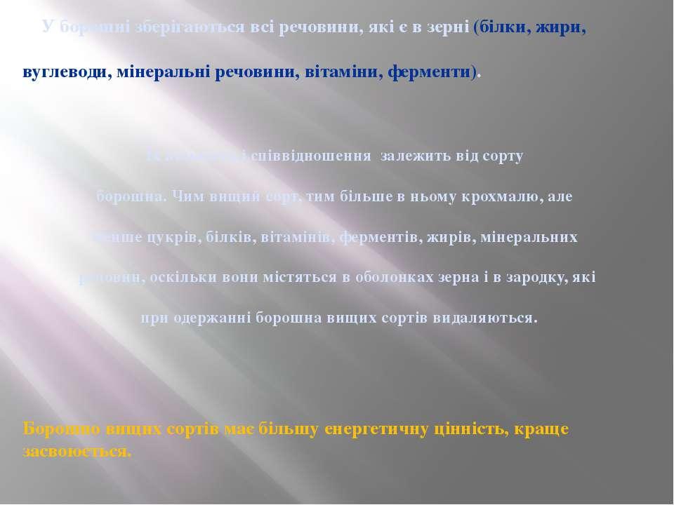 У борошні зберігаються всі речовини, які є в зерні (білки, жири, вуглеводи, м...
