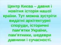 Центр Києва – давня і новітня історія нашої країни. Тут можна зустріти видатн...