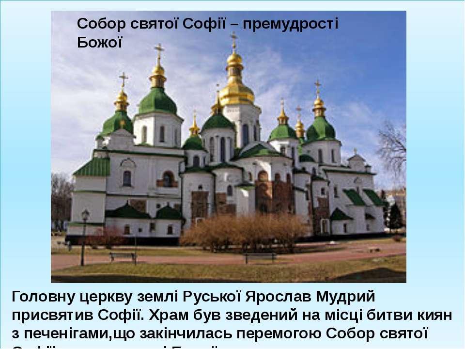 Головну церкву землі Руської Ярослав Мудрий присвятив Софії. Храм був зведени...