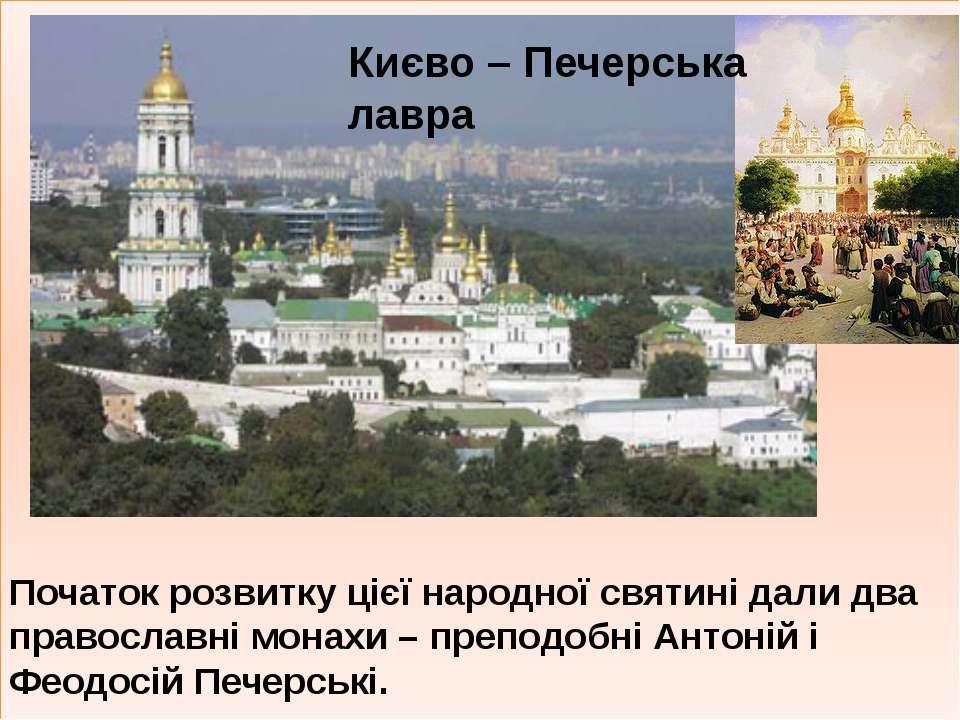Початок розвитку цієї народної святині дали два православні монахи – преподоб...