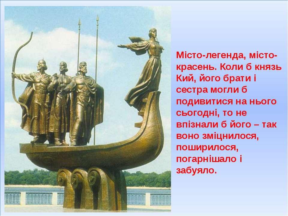 Місто-легенда, місто-красень. Коли б князь Кий, його брати і сестра могли б п...