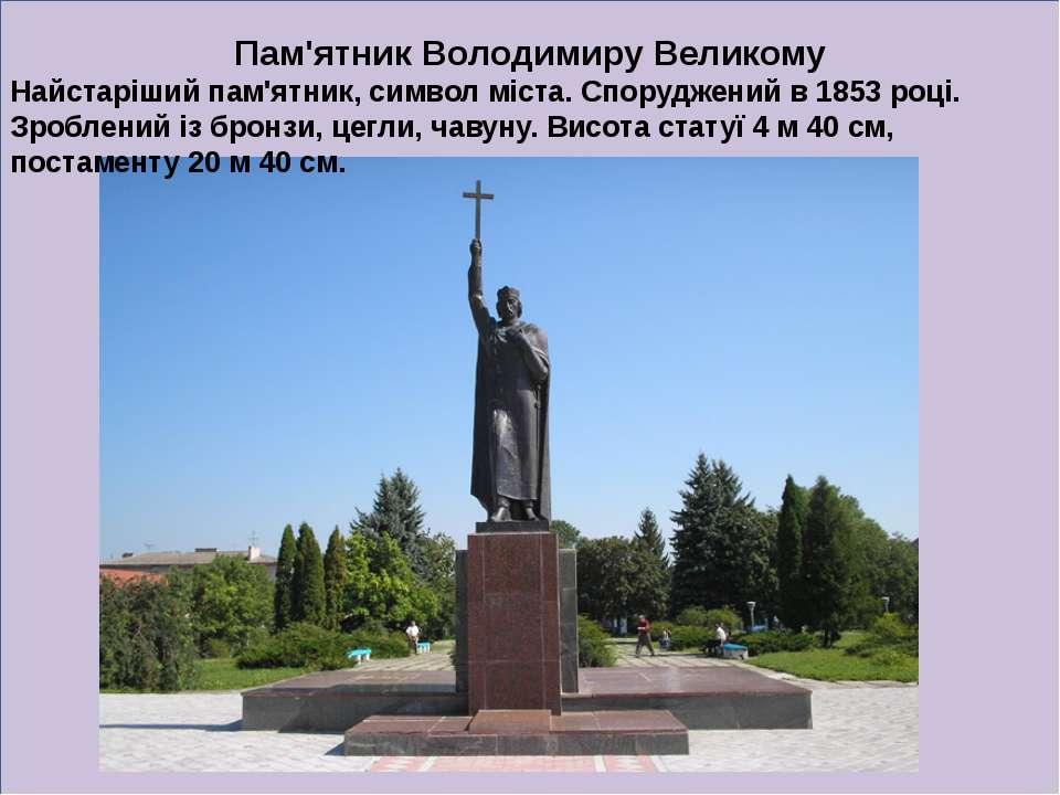 Пам'ятник Володимиру Великому Найстаріший пам'ятник, символ міста. Споруджени...