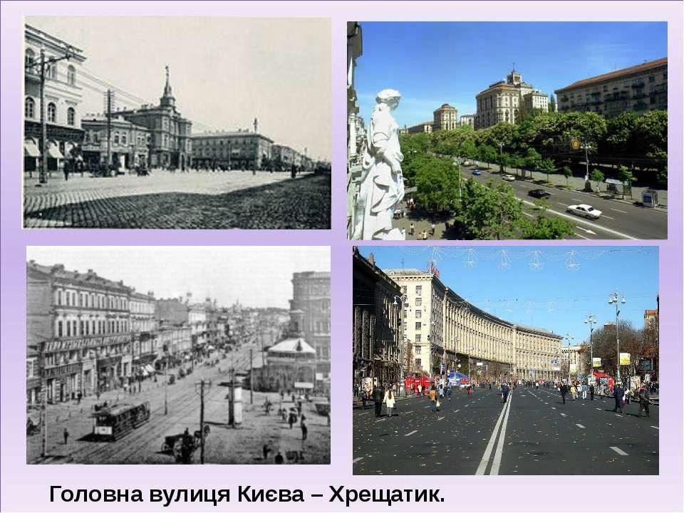 Головна вулиця Києва – Хрещатик.