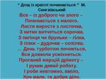 """"""" Дощ із краплі починається """" М. Сингаївський Все – із доброго чи злого – Поч..."""