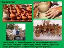 Гончарство Гонча рство — традиційне ремесло, виготовлення виробів з випаленої...