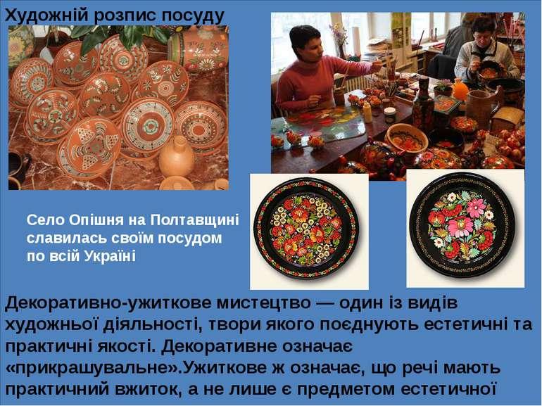 ь Художній розпис посуду Декоративно-ужиткове мистецтво — один із видів худож...