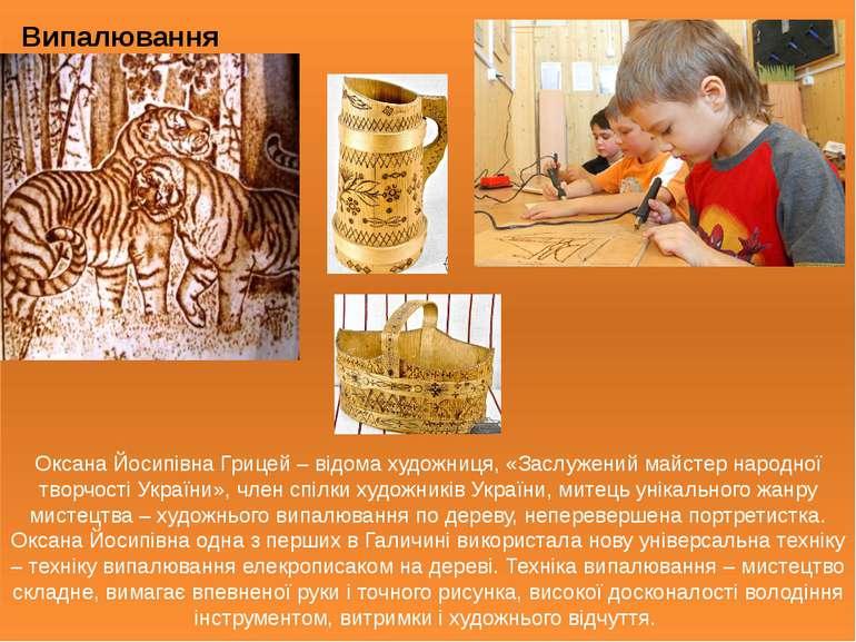Оксана Йосипівна Грицей – відома художниця, «Заслужений майстер народної твор...