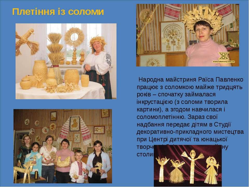 Плетіння із соломи Народна майстриня Раїса Павленко працює з соломкою майже т...