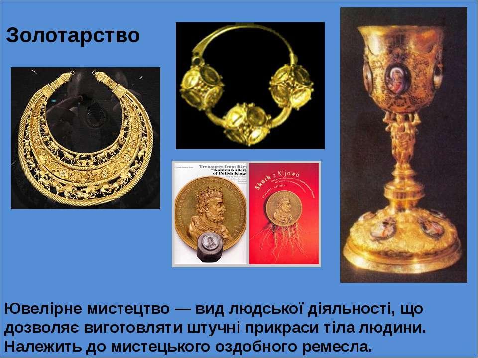 = Золотарство Ювелірне мистецтво — вид людської діяльності, що дозволяє вигот...