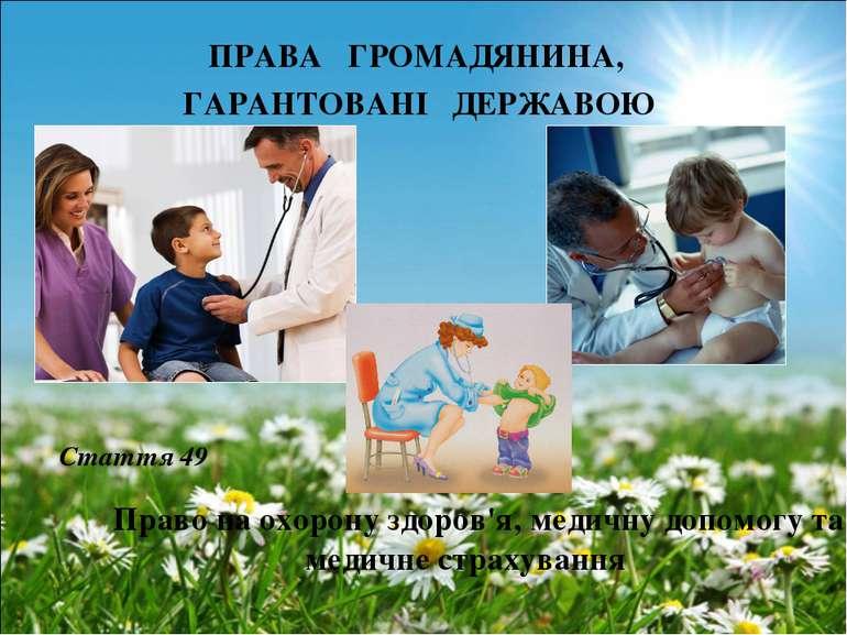 ПРАВА ГРОМАДЯНИНА, ГАРАНТОВАНІ ДЕРЖАВОЮ Право на охорону здоров'я, медичну до...