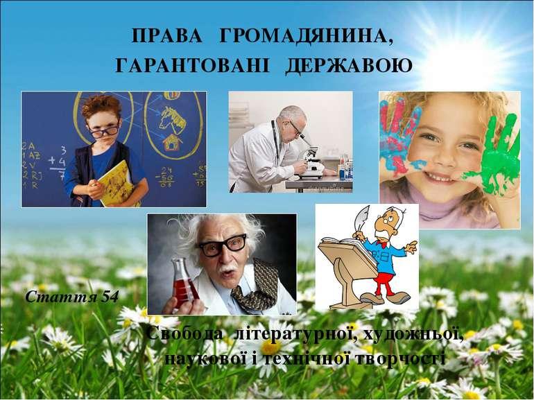ПРАВА ГРОМАДЯНИНА, ГАРАНТОВАНІ ДЕРЖАВОЮ Свобода літературної, художньої, наук...
