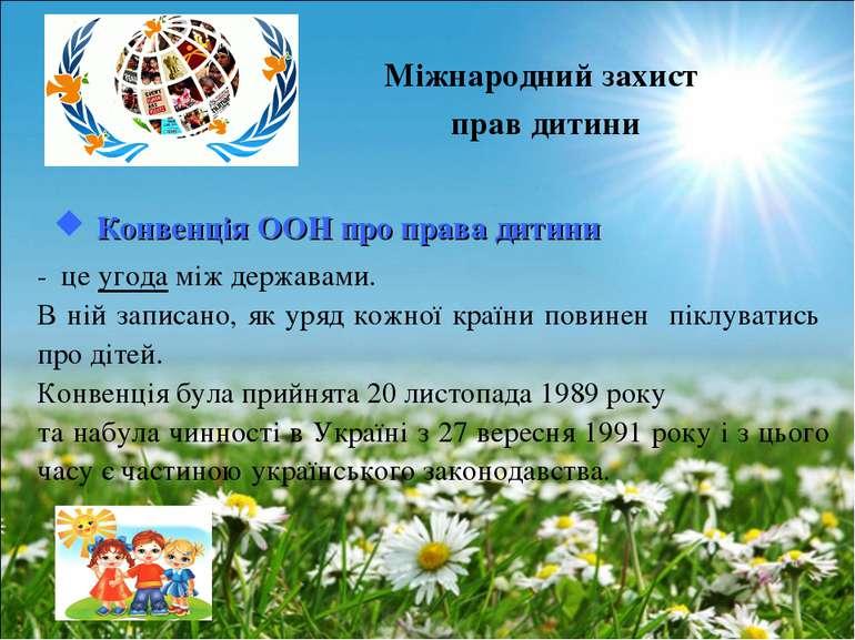 Міжнародний захист прав дитини Конвенція ООН про права дитини - це угода між ...