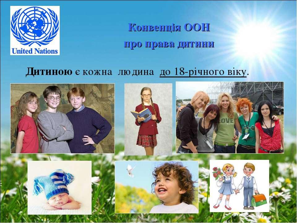 Конвенція ООН про права дитини Дитиною є кожна людина до 18-річного віку.