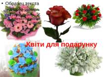 Квіти для подарунку