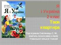 Я і Україна 2 клас Твоя квартира Підготувала Смілянець С. М. вчитель початков...